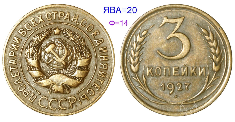 3 копейки 1927 №20 аверс 3-26-2-1.jpg
