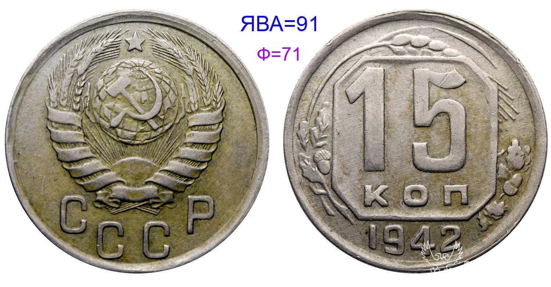 15 копеек 1942 №91 аверс 15-37-1-11, Б=№2 (1).jpg