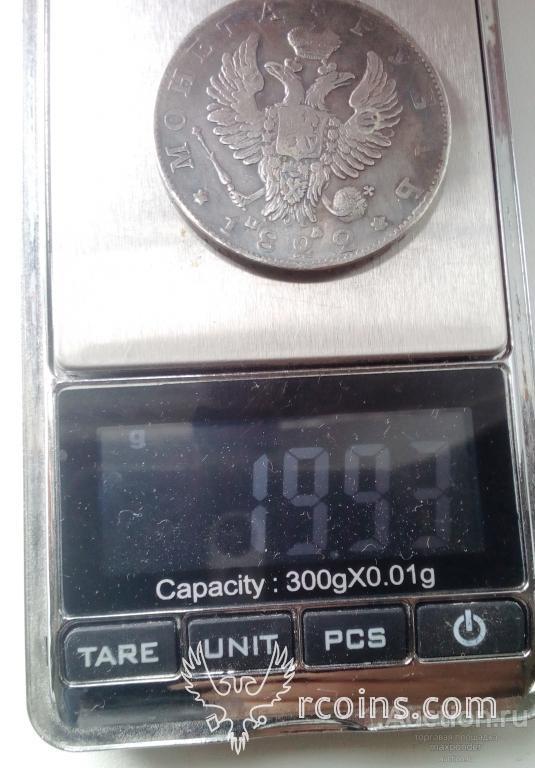 rubl_1822_goda_spb_pd_aukcion_s_rublja (2).jpg