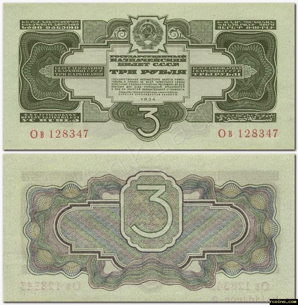 СССР. 3 рубля 1934 года.jpg