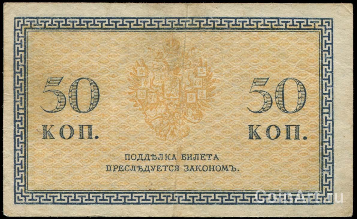 0 - Северная Россия - 50 копеек (1918) №1+.jpg