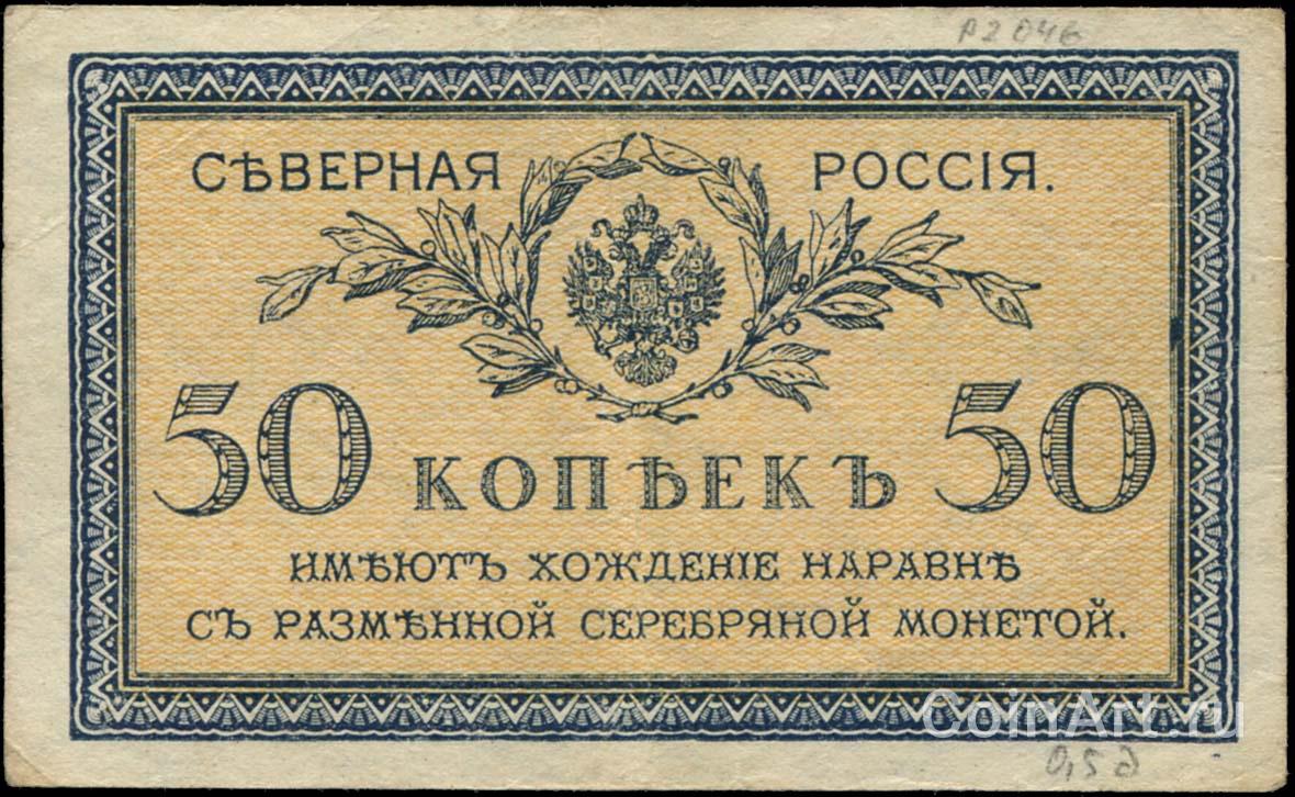 0 - Северная Россия - 50 копеек (1918) №1.jpg