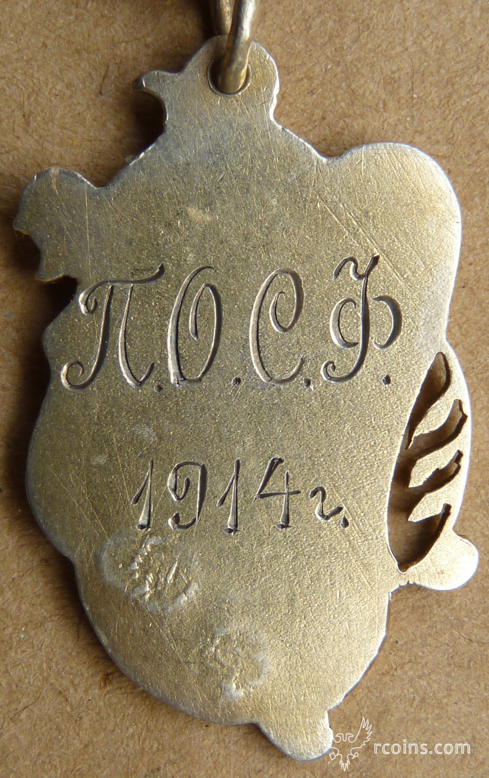 Медальон 1914 4 копия.jpg