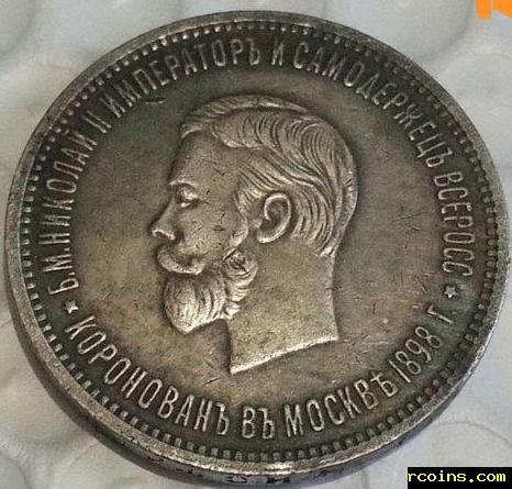 rubl_1898_god_kopija_nikolaj_ii_koronacija_vmoskve.jpg