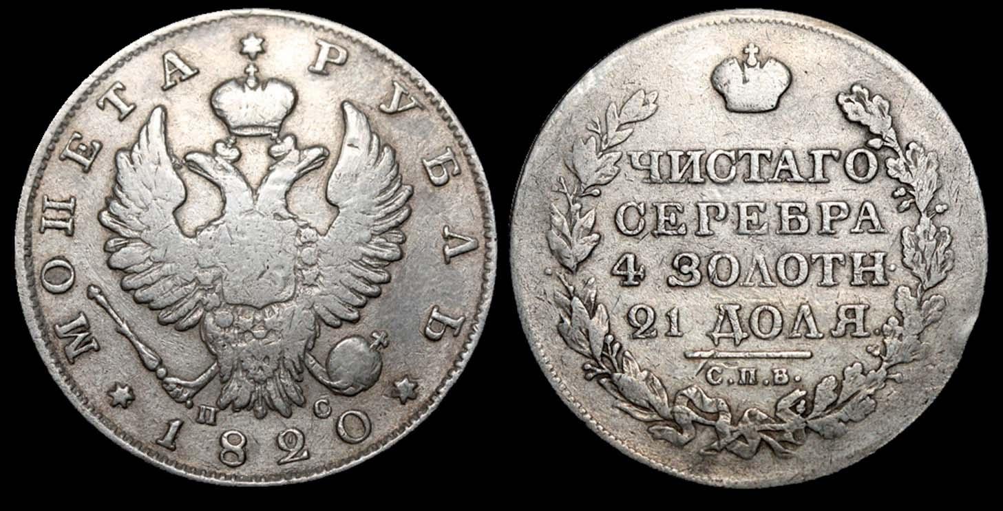 005 Рубль 1820 СПБ-ПС №5 мой.jpg