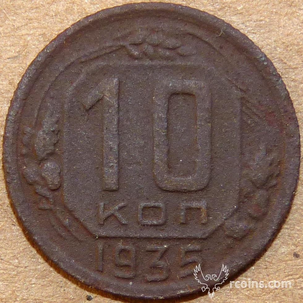 10 копеек 1935 реверс 3 копия.jpg