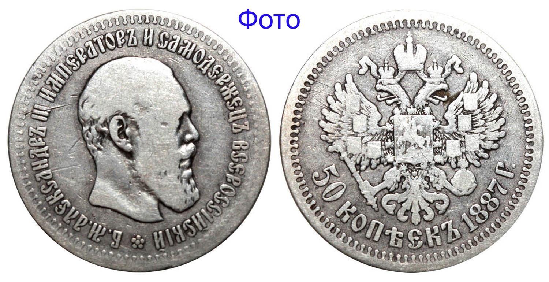 50 копеек 1887 АГ-аг №3.jpg