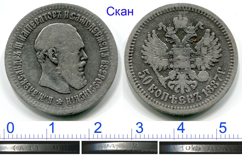 50 копеек 1887 АГ-аг .jpg