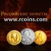 жетон - последнее сообщение от Rcoins.com